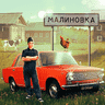 "<span class=""title"">Симулятор Русской Деревни 3D 1.02</span>"